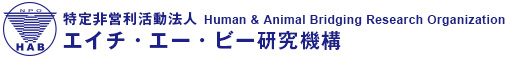Human & Animal Bridging Research Organization